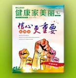 2016年-01季刊