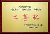 庆祝建党95周年合唱比赛二等奖