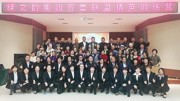 雷竞技下载集团山东分公司齐鲁联盟精英训练营成功举行