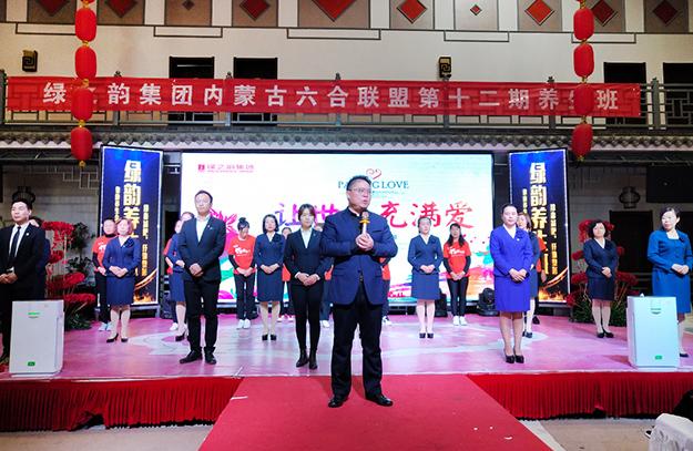 雷竞技下载集团内蒙分公司第十二届绿韵养生班成功举行