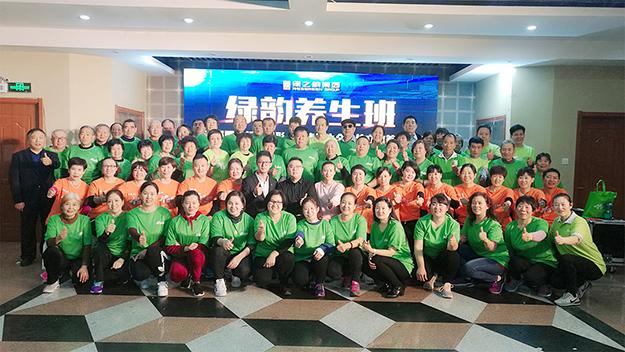 雷竞技下载集团山东分公司第九届绿韵养生班成功举行