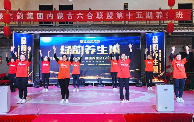 雷竞技下载集团内蒙分公司第十五届绿韵养生班成功举行