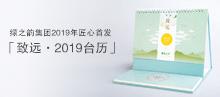 博狗bodog2019年匠心首发——致远·2019台历