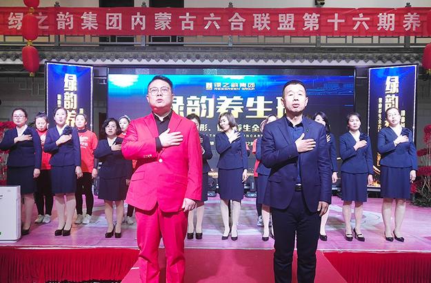 雷竞技下载集团内蒙分公司第十六届绿韵养生班成功举行