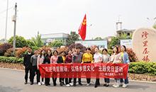 """博狗bodog二支部举行""""走进湾里屋场,弘扬乡贤文化""""主题党日活动"""
