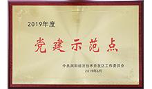 """浏阳经开区召开""""七一""""表彰大会,千赢国际app 苹果版集团被授予""""党建示范点""""荣誉称号"""