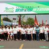 健康中国丨博狗bodog公益健康跑(长沙松雅湖站)成功举行,为贫困母亲献爱5.20公里