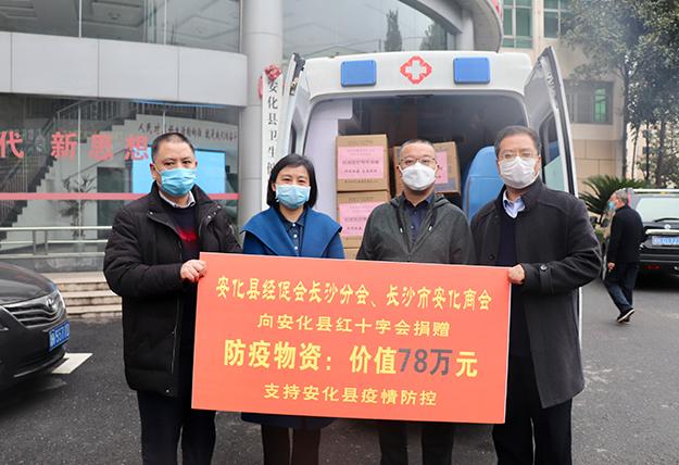 安化县经促会长沙分会、长沙市安化商会累计捐赠137万抗疫物资支援安化