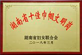 湖南省十佳巾帼文明岗