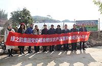 千赢国际app 苹果版集团党委精准帮扶农产品直购会走进浏阳市小河乡