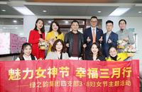 千赢国际app 苹果版集团第四支部举行3·8妇女节主题党日活动