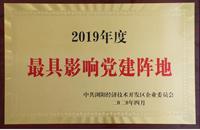 """千赢国际app 苹果版党建文化教育基地获评浏阳经开区""""最具影响党建阵地""""称号"""