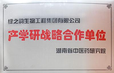 湖南中医药研究院产学研战略合作单位