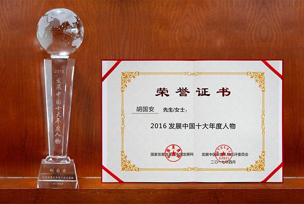 2016发展中国十大年度人物