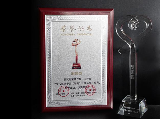 CCTV感动中国(湖南)十佳人物
