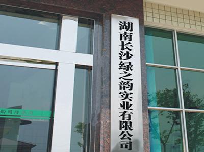 湖南长沙雷竞技下载实业有限公司