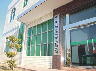 湖南雷竞技下载房地产开发有限公司