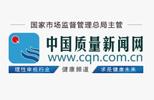 """中国质量新闻网丨政协委员胡国安建议开通""""绿色通道"""" 让更多湘企在科创板上市"""