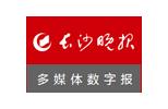 """长沙晚报丨省政协委员胡国安建议开通""""绿色通道"""" 让更多湘企在科创板上市"""