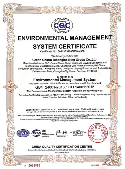 CQC环境管理体系认证证书