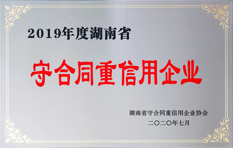 """喜讯!绿之韵集团再次获评湖南省""""守合同重信用""""企业"""