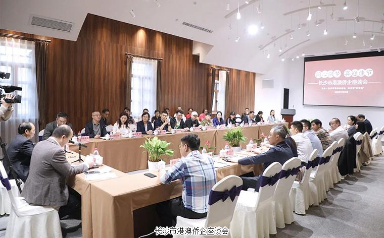 胡国安董事长受邀参加长沙市港澳侨企座谈会